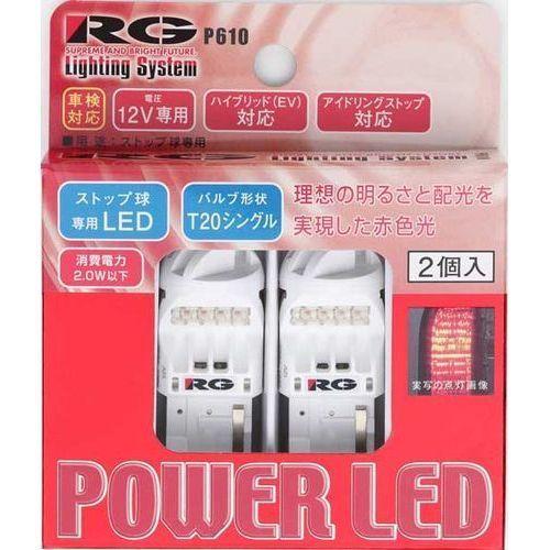 RGH-P610 [POWER LED ストップバルブ T20 シングル球]