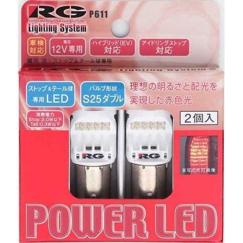 RGH-P611 [POWER LED ストップ&テールバルブ S25 ダブル球]