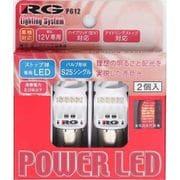 RGH-P612 [POWER LED ストップバルブ S25 シングル球]