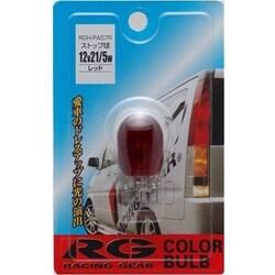 RGH-PA07R [カラーバルブ 12V21/5W レッド]