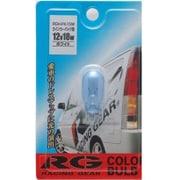 RGH-PA15W [カラーバルブ 12V18W ホワイト]