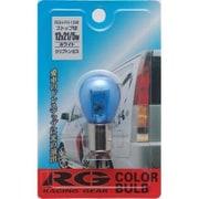 RGH-PA19W [カラーバルブ 12V21/5W ホワイト]