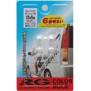 RGH-PA28C [カラーバルブ 12V5W クリア]