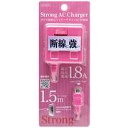 IAC-SPST18P [スマートフォン用 急速充電対応 1.8A出力 ストロングケーブルAC充電器 1.5m ピンク]