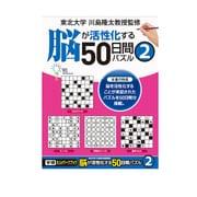N05505 [大人のワークブック 50日間パズル2]