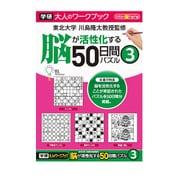 N05506 [大人のワークブック 50日間パズル3]