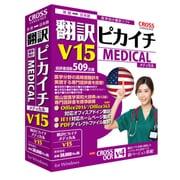 翻訳ピカイチ メディカル V15 for Windows [Windowsソフト]