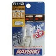 R112 [RB7575 12V 21W バックランプ]