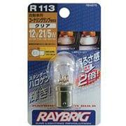 R113 [RB4875 12V 21/5W コーナリング・ポジション]