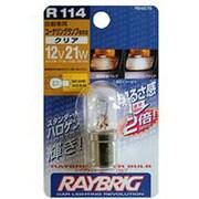 R114 [RB4575 12V 21W コーナリング・ポジション]