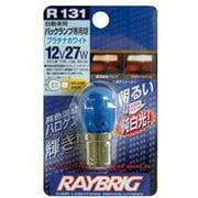R131 [ハイパーバルブ 12V 27W ホワイト バックランプ]