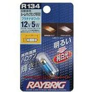 R134 [プラチナホワイト 12V 5W ルーム・マップランプ]