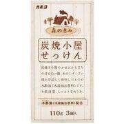 カネヨ石鹸 炭焼小屋 110g×3個入