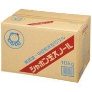 シャボン玉 スノール(粉石けん) 10kg [粉末洗剤]