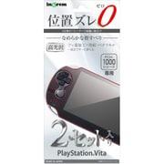 IN-PSVF/C2 [PSVita1000 フィルム 光沢 指紋防止2枚]