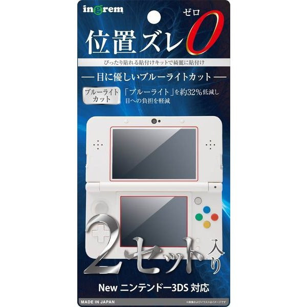 IN-N3DSF/M2 [Newニンテンドー3DS フィルム 光沢 BLカット2枚]