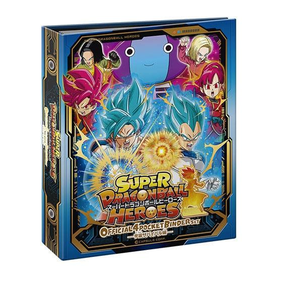 スーパードラゴンボールヒーローズ オフィシャル4ポケットバインダーセット ~宇宙サバイバル編~