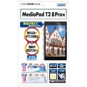 NGB-HWT28P [MediaPad T2 8 Pro用 ノングレアフィルム3 反射防止・ギラつき防止・指紋防止・気泡消失]