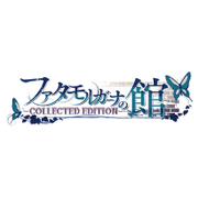 ファタモルガーナの館 -COLLECTED EDITION- [PS Vitaソフト]