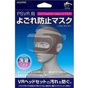 ALG-VRYBMG [PSVR用 汚れ防止マスク グレー]