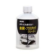 AA-23 [金属・プラスチッククリーナー 300ml]