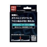 PR-004 [ガラスのウォータースポット研磨剤]