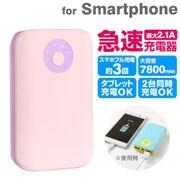 POP'n Charge モバイルバッテリー 7800mAh ベビーPK×ライトPU