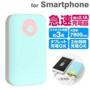 POP'n Charge モバイルバッテリー 7800mAh ペールミント×ライトPK