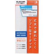 PKB-98LL17 [キーボード防塵カバー/ノート用/NEC対応/2016]