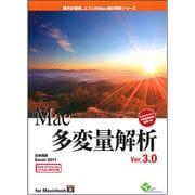 MAC多変量解析 Ver.3.0
