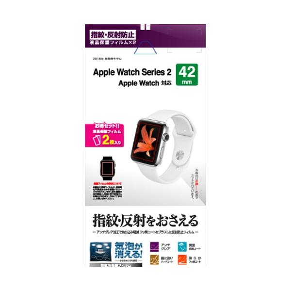 T781AW242 [Apple Watch Series2/Apple Watch 42mm 指紋・反射防止(アンチグレア) 液晶保護フィルム]