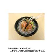 サンプルストラップ 鮭茶漬け