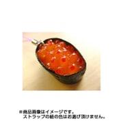 サンプルストラップ ミニ 寿司いくら [食品サンプル]