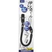 YNB-02BK [伸びるくん(コイルストラップ) 55cm ハサミクリップ着脱 BK]