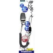 YNB-04BK [伸びるくん(コイルストラップ) ワイヤー 55cm 金属クリップ着脱 BK]