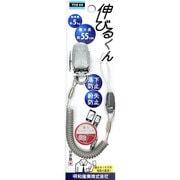 YNB-04CL [伸びるくん(コイルストラップ) ワイヤー 55cm 金属クリップ着脱 CL]