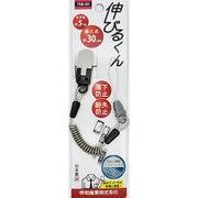 YNB-301CL [伸びるくん(コイルストラップ) ベクトラン 30cm クリップ着脱 CL]