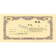 株券 7(新) [定形判 紫色]