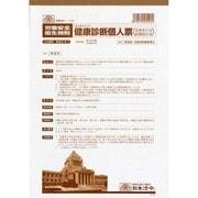 安全 5-2-1 [健康診断個人票 定期、配置替え等 改良型・法定外記載事項入]