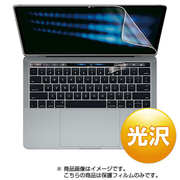 LCD-MBR13KFT [13インチMacBook Pro Touch Bar搭載モデル用 液晶保護 光沢フィルム]