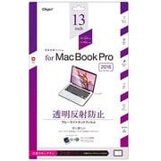 SF-MBP1301FLGBC [MacBook Pro 13インチ用 透明反射防止ブルーライトカットフィルム]