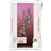石川県産 コシヒカリ 5kg [精米]