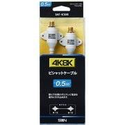 SKF-K500 [4K8K対応ピシャットケーブル 0.5m]