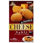 チーズ&ペッパーサブレ 10枚 [ビスケット]