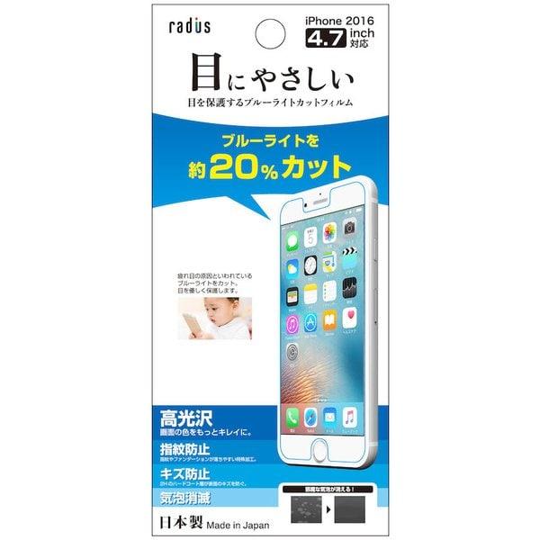RK-BFC01L [iPhone7用 ブルーライトカットフィルム]