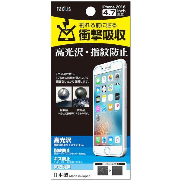 RK-ASC11L [iPhone7用 衝撃吸収フィルム アンチグレア]