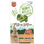 野菜のおたより ブロッコリー 10g [小動物用フード・おやつ]
