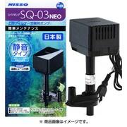 SQ-03 NEO [スペアポンプ]