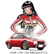 よろしくメカドックシリーズ No.4 よろしくメカドック トヨタS800 女暴小町仕様 [プラモデル]