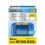 DGFH-NCW100 [液晶保護フィルム Nikon COOLPIX W100/S33専用 親水タイプ]